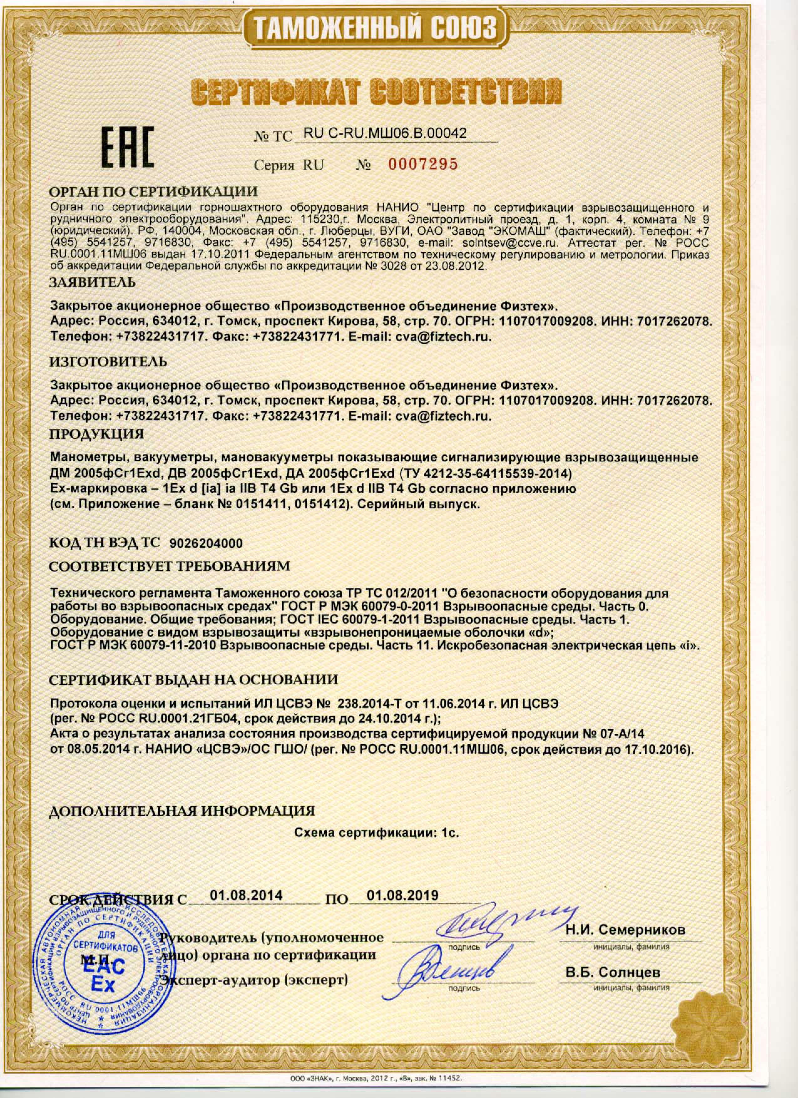 Сертификация электрооборудования по требованиям таможенного союза сертификация оборудования электро тельфер